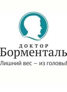 Доктор Борменталь, клиника снижения веса